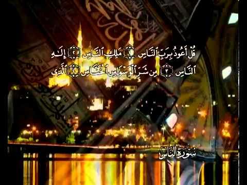 Sourate Les hommes <br>(An Nas) - Cheik / Mahmoud El Banna -