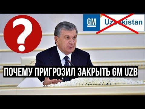 Почему Мирзиёев пригрозил закрыть автозавод GM Uzbekistan