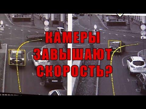 Как нас обманывают камеры на дорогах