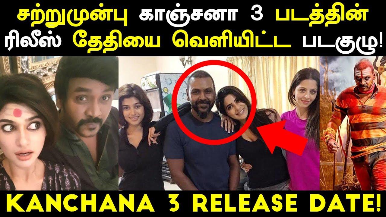 சற்றுமுன்பு காஞ்சனா 3 படத்தின் ரிலீஸ் தேதியை வெளியிட்ட வேதிகா!   Kanchana 3 Release Date