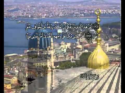 Sourate La royauté <br>(Al Moulk) - Cheik / Mahmoud El Banna -