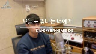 마크튭 - 오늘도 빛나는 너에게 (Feat. 이라온) Cover By Junseo Paul Cha