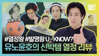 프로발명가 유노윤호의 열정 넘치는 '신박템' 리뷰! Mission ELLEpossible With U-know Yunho I ELLE KOREA