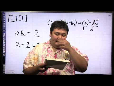 酒井のどすこい!センター数学IA #069 第13講 第1問