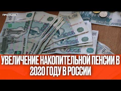 Увеличениенакопительной пенсии в 2020 году в России