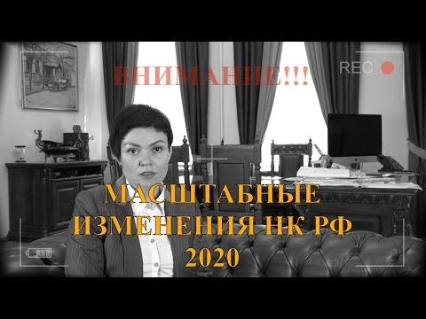 Изменения 2020: кого заставят отказаться от ЕНВД и УСН. 16+