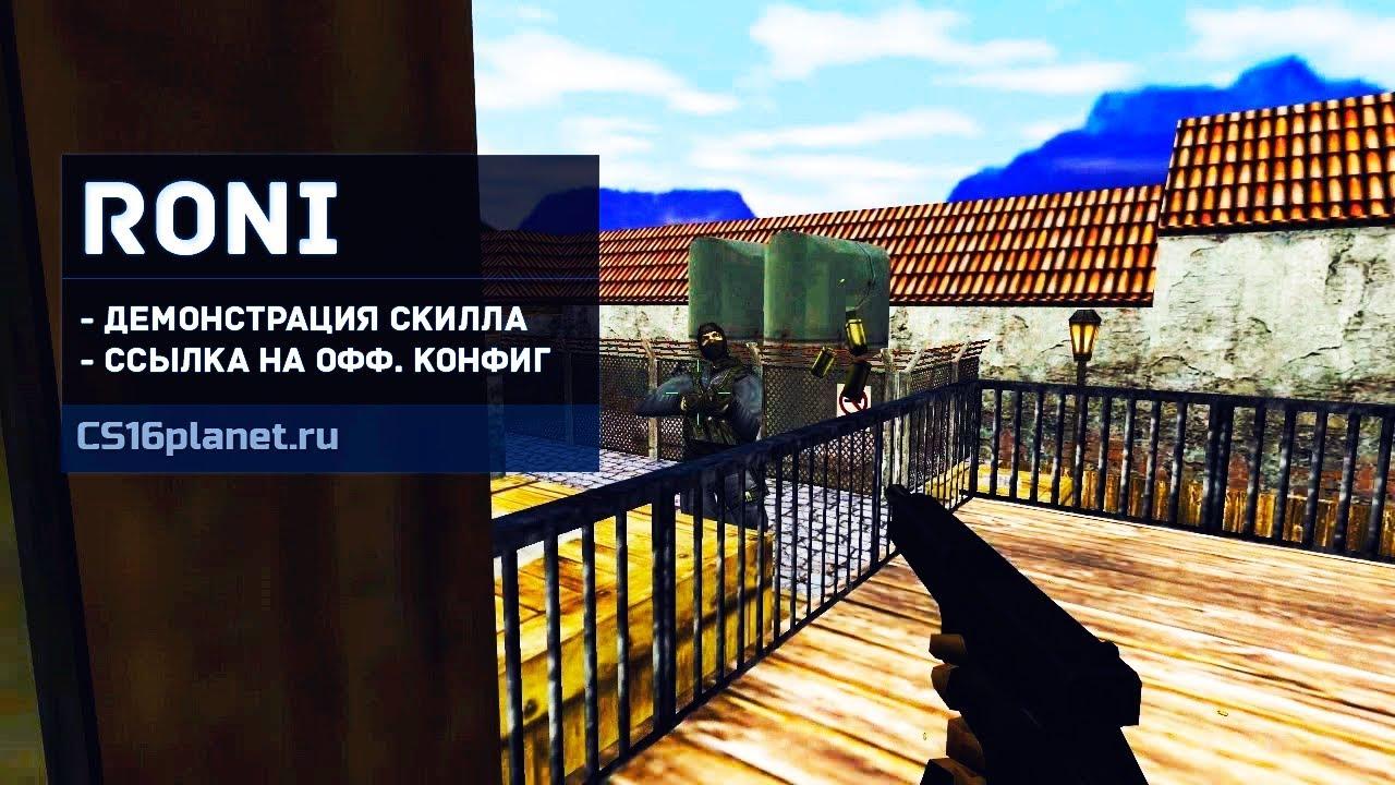 Скачать Аимерский конфиг «RON1» для CS 1.6