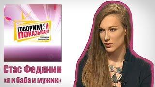 """Стас Федянин на НТВ. Говорим и показываем """"Я и баба и мужик"""""""