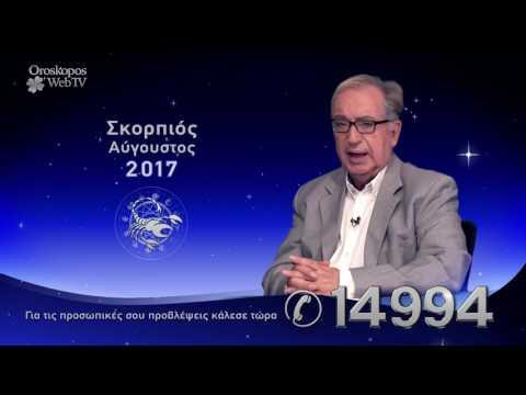 Σκορπιός: Μηνιαίες Προβλέψεις Αυγούστου 2017 από τον Κώστα Λεφάκη