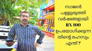 Sajan Palluruthy | My Story | Kochi Localpedia