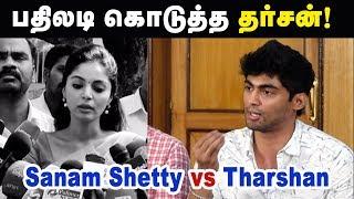 Tharshan (Vs) Sanam Shetty   இதில் எது உண்மை.!!!   Cineulagam