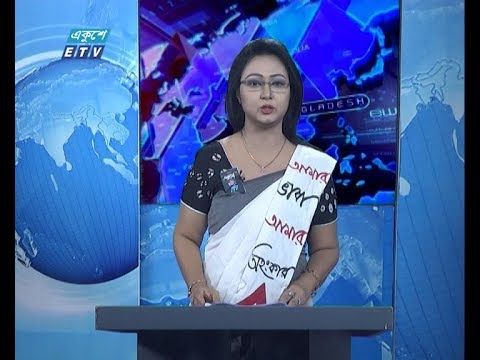 01 Am News || রাত ০১ টার সংবাদ || 21 February 2020 || ETV News