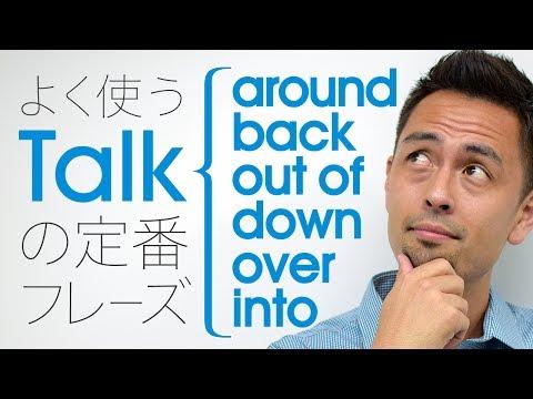 「Talk」の用法に磨きをかける【#129】