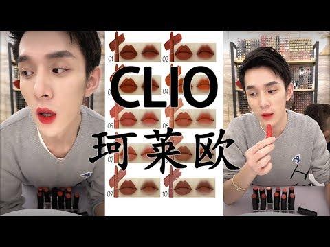 李佳琦 - 珂萊歐(CLIO)系列 | 09 | 02 | 01 | 04 | 10 | 03 | 08