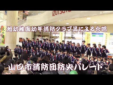 旭幼稚園幼年消防クラブ員による合唱