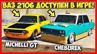 ВАЗ 2106 - ВЫШЕЛ! | Cheburek & Michelli GT - ПОЛНЫЙ ОБЗОР! | GTA 5 Online