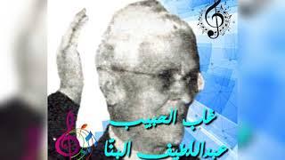 تحميل و مشاهدة عبداللطيف البنّا /غاب الحبيب /علي الحساني MP3