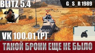 WoT Blitz - Тест Vk 100.01 P. Новый сверхтяжелый танк - World of Tanks Blitz (WoTB)