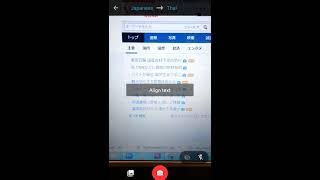 ทดสอบการแปลภาษาด้วยกล้อง ฟีเจอร์ Google Translate