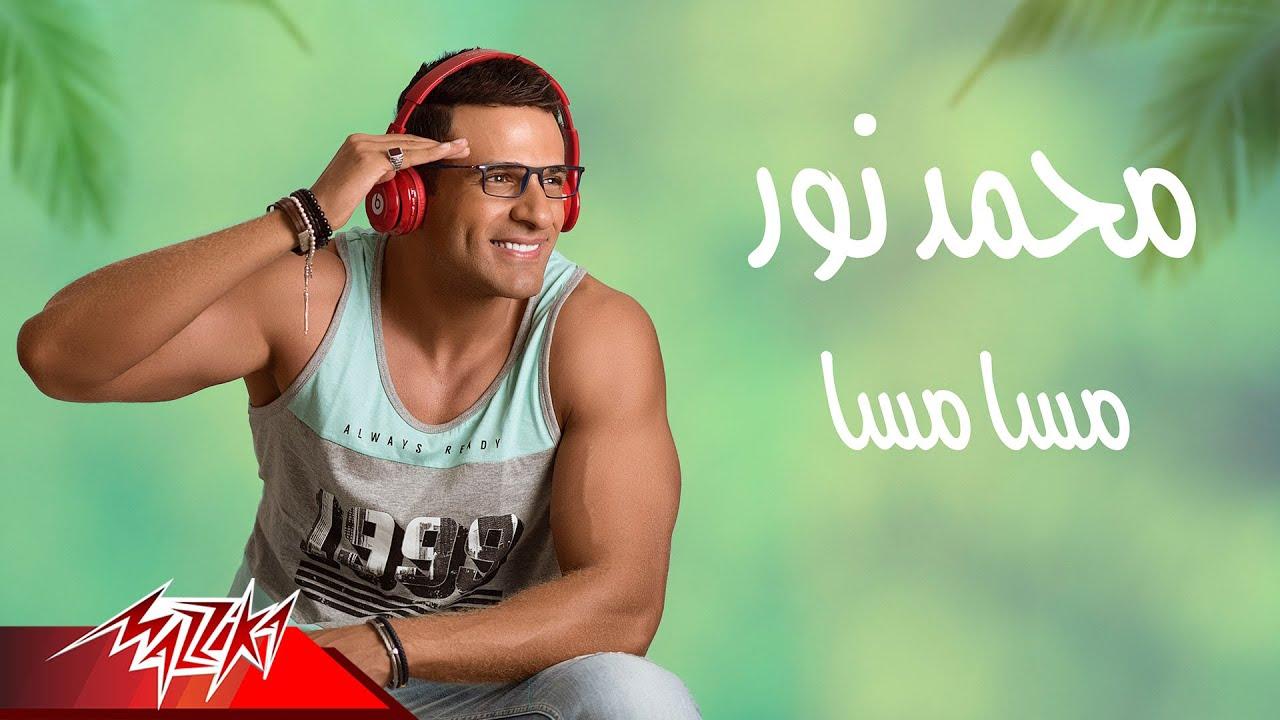 كلمات اغنية مسا مسا محمد نور كلمات اغاني
