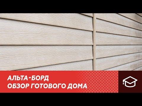 Отделка фасада АЛЬТА БОРД Вспененный сайдинг. Обзор готового дома.