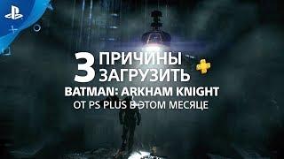 Batman: The Arkham Knight | 3 причины загрузить с PlayStation Plus | PS4