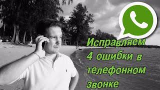 Исправляем 4 ошибки в телефонном звонке