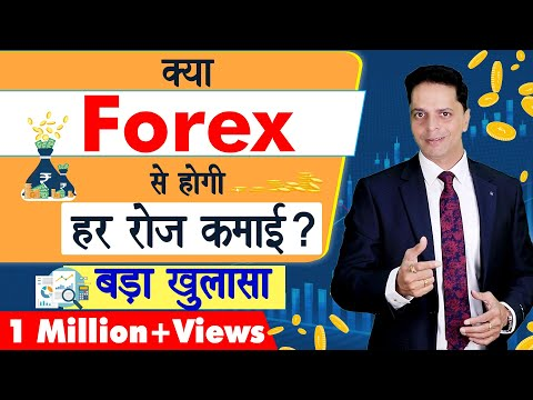 Forex Trading से क्या हो सकती है हर रोज़ कमाई बड़ा खुलासा : Currency Trading Exposed | Aryaamoney