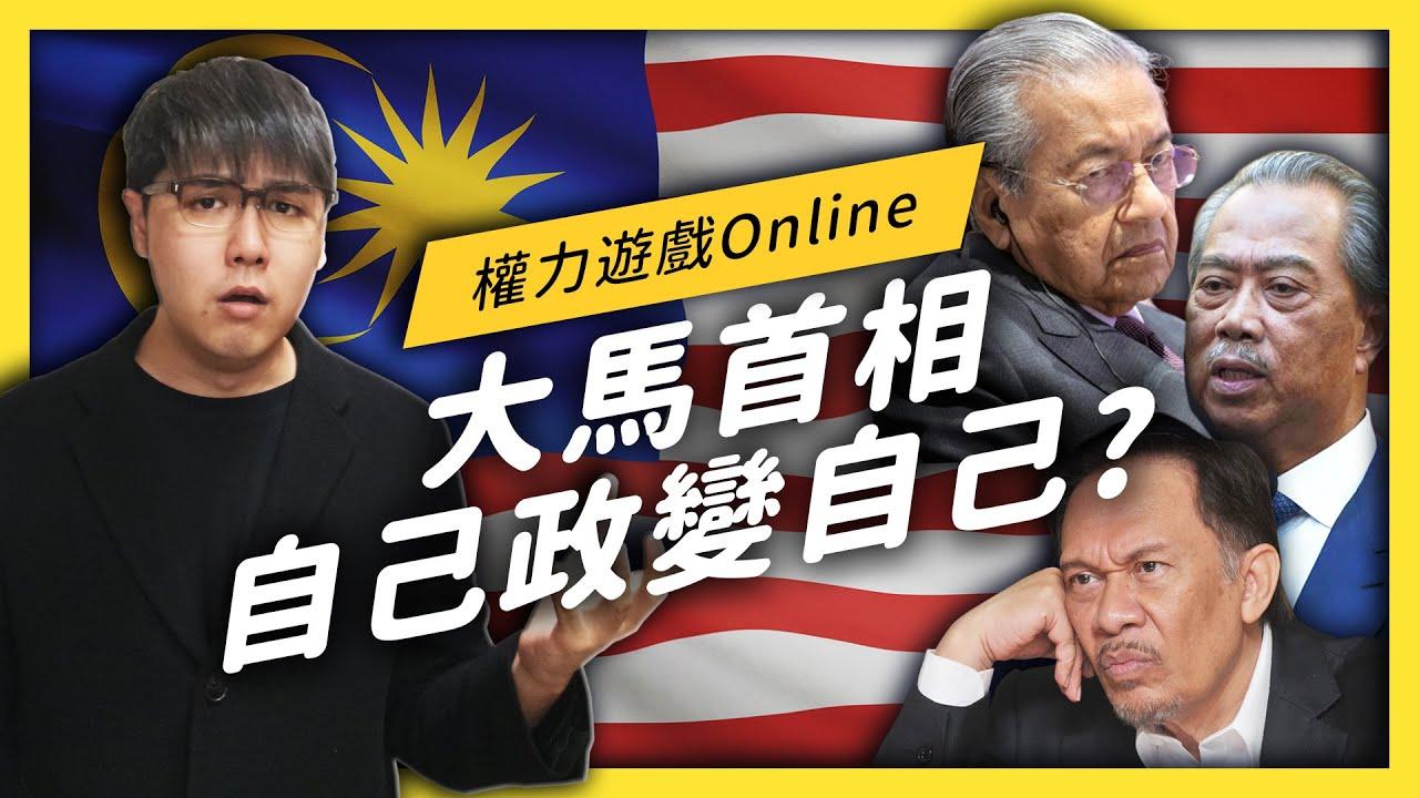 馬來西亞不用選舉也能「政黨輪替」?10 分鐘帶你看懂「大馬政變」!| 志祺七七