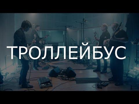 """Инструментал на """"Троллейбус Live 2020""""."""