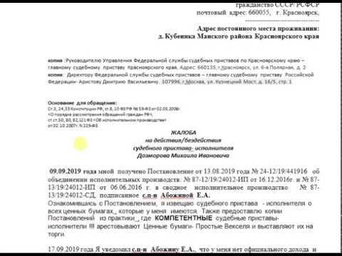 ч.1. Жалоба на Судебного пристава- исполнителя вышестоящим начальникам.