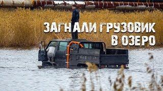 Загнали грузовик в озеро и что-то пошло не так...