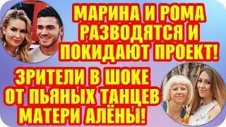 Дом 2 Свежие Новости ♡ 5 августа 2019. Эфир (11.08.2019).