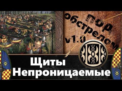 Непроницаемые щиты #1.0 (под обстрелом) | Total War: Rome 2