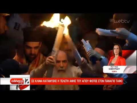 Στις 18:30 το Άγιο Φως στην Ελλάδα με το ελπιδοφόρο μήνυμα της Ανάστασης| 27/4/2019 | ΕΡΤ