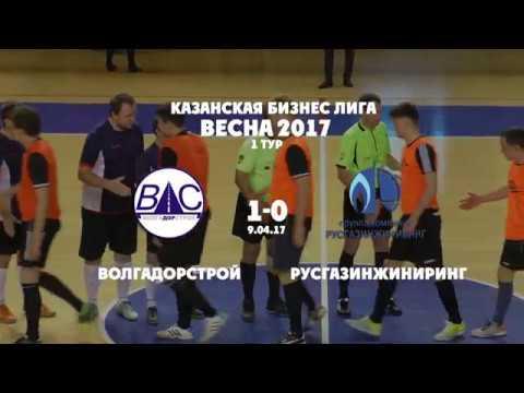 Волгадорстрой - РусГазИнжиниринг 09.04.17