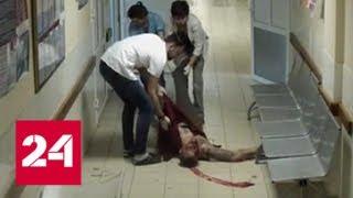 В смоленской больнице пациент ползал по полу, стонал и истекал кровью, но всем было все равно - Ро…