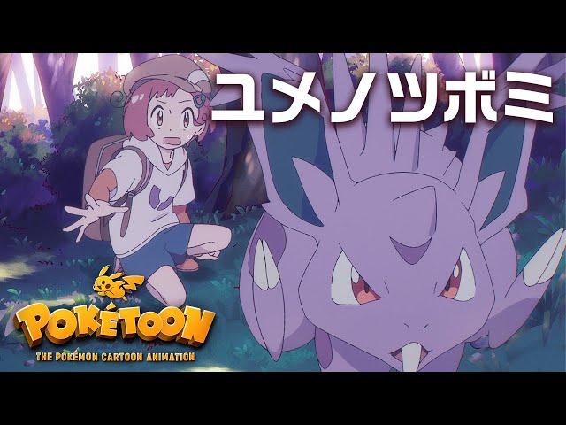 הגיית וידאו של ポケモン בשנת יפנית