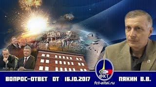 Вопрос-Ответ Валерий Пякин от 16 октября 2017 г.