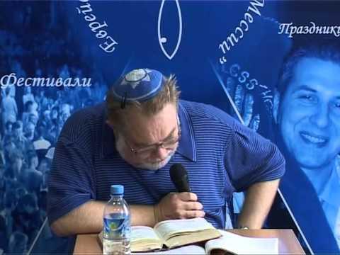 """МЕБИ Валерий Дема """"Еврейские молитвы и благословения"""" Урок 11"""