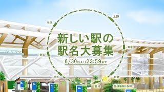女子高生が選ぶJR新駅の名前がSPACE STATION あべりょう