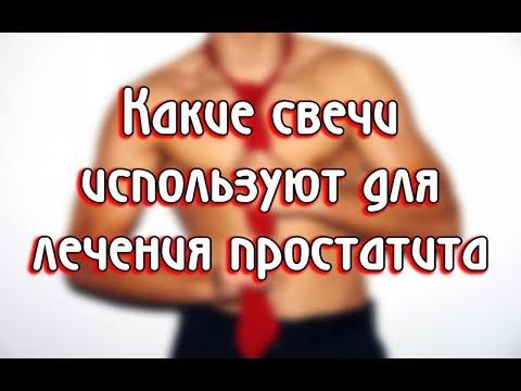 Аденома простатиты симптомы лечение мужчина