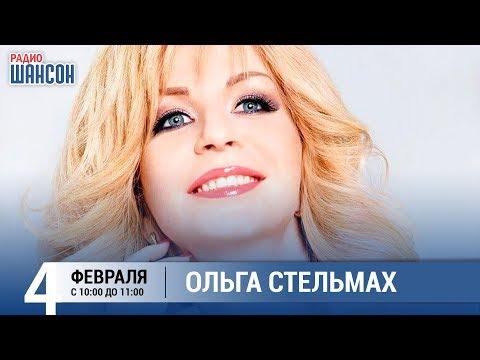Ольга Стельмах в «Звёздном завтраке» на Радио Шансон