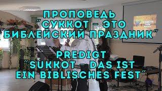 Sukkot – ein Biblisches Fest