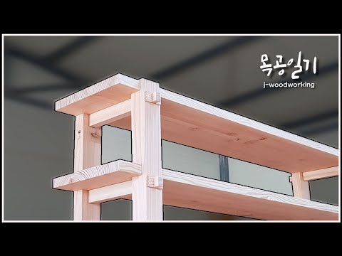 making an antique & oriental book shelf / 홍송 원목 책선반 만들기 [woodworking/목공]