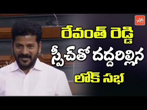 Revanth Reddy First Speech In Lok Sabha