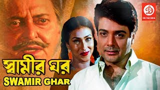 Swamir Ghar | স্বামীর ঘর | Bengali Superhit Movie | Soumitra Chatterjee , Prosenjit | Latest Movie