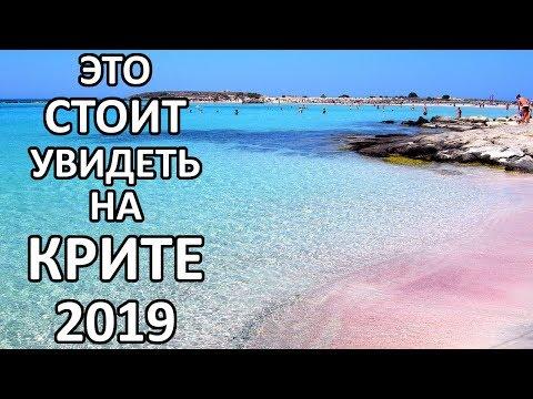 Крит 2019 Который Вы Не Знали. Места Которые Надо Посетить