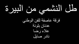 تحميل اغاني مجانا طل النشمي من البيرة عدنان بلاونة علاء رضا نادر صايل