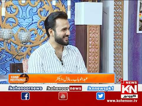 Good Morning With Dr Ejaz Waris 10 August 2020 | Kohenoor News Pakistan